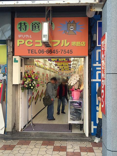 PCコンフル、日本橋5丁目に2号店の堺筋店をオープン