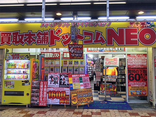 日本橋5丁目のDVD専門店「NEO満帆堂」は「買取本舗ドットコムNEO」に