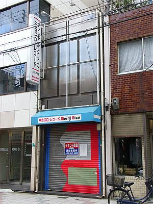 中古CD・レコードの「メリーナイス」、16日で一時閉店