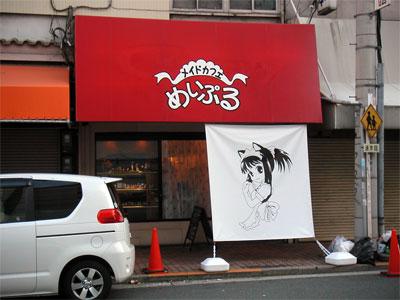 日本橋3丁目にメイドカフェ「めいぷる」がオープン