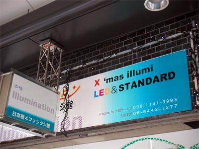 イルミネーション専門店「日本橋4ファンタジ館」オープン
