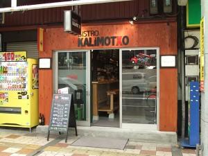 日本橋5丁目の旧「風風亭」跡に「ビストロ カリモチョ」がオープン