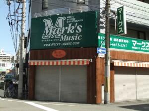 日本橋西1丁目・元「メイパ」跡には「想い出キッチン」の看板が
