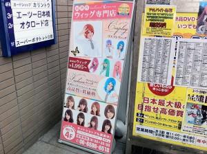 オタロード・平田ビルにウィッグ専門店「スワロウテイル」がオープン