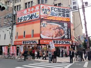 日本橋3丁目に「東京チカラめし」がオープン 関西への初進出
