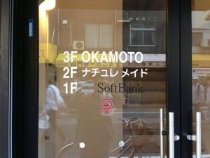 日本橋4丁目にメイドリフレ「ナチュレメイド」が11月下旬オープン