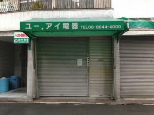 日本橋西1丁目の「ユーアイ電器」は事実上の閉店か