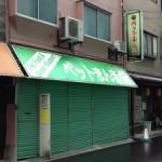 日本橋4丁目にペット用品専門店「ペットまんま」がオープン準備中