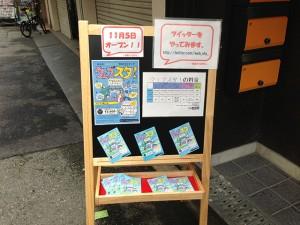 日本橋4丁目に動画配信スペース「ウェブスタ!」がオープン
