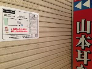 山本耳かき店、大阪・日本橋からは1年弱で撤退