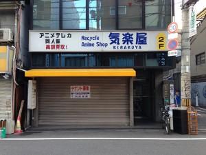 オタロード南端・ジュニアアイドルの専門店「良夢子倶楽部」は3ヶ月で撤退