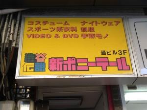 コスチューム専門店「ポニーテール」、日本橋3丁目に移転