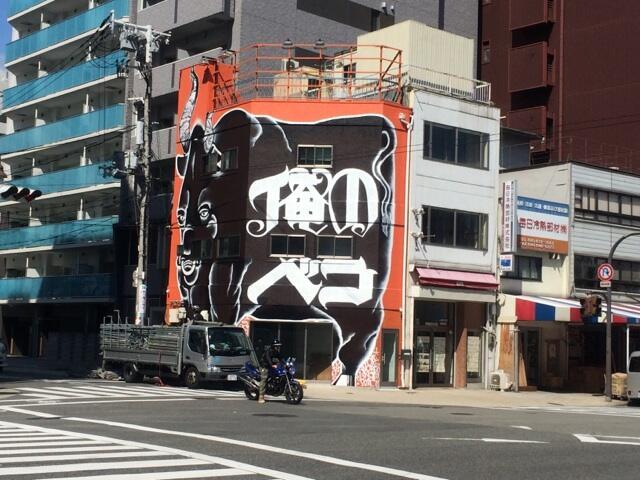 日本橋東に「俺のベコ」オープン準備中 焼肉店か?