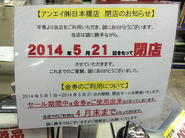 文具専門店「アンエイ」、日本橋店を今月21日で閉店