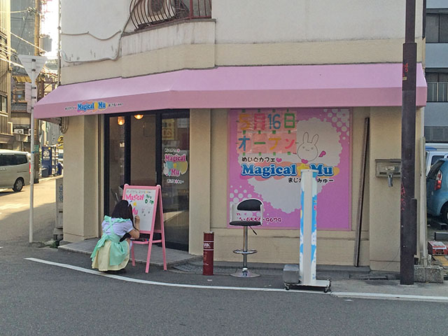オタロード南端・元「リヴ」跡はメイドカフェ「Magical☆Mu」に