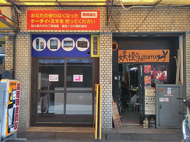 日本橋4丁目・旧「ウサギハウス」跡はスマホ買取「モバックス」が店舗拡張