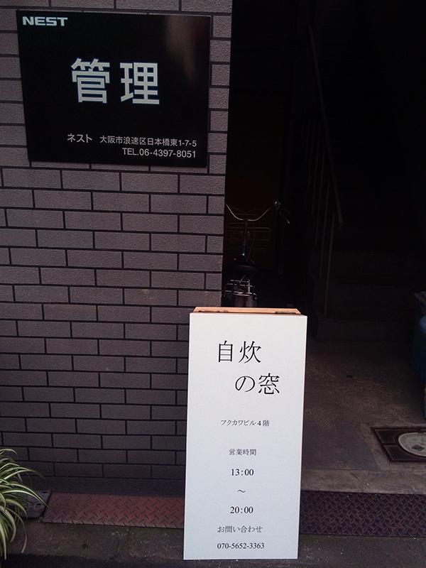 日本橋4丁目にレンタルスペース「自炊の窓」がオープン