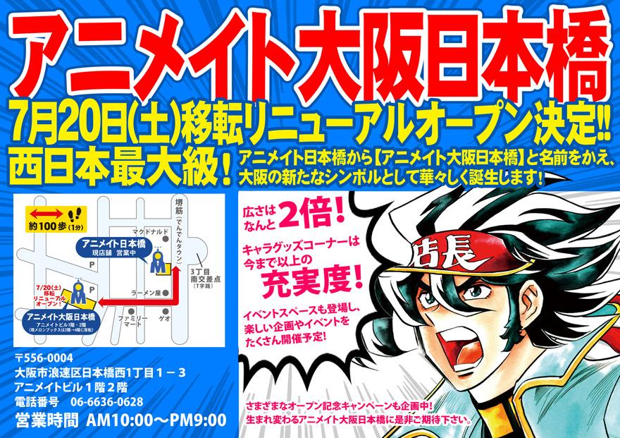 アニメイト、日本橋店をオタロードへ移転 グループ店舗の集約へ
