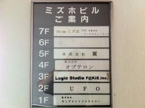 自作PC組立カフェ「自遊本舗」はオープン3ヶ月で撤退? 事実上の閉店か