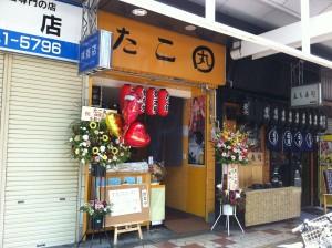 日本橋5丁目にたこ焼居酒屋「たこ丸」がオープン