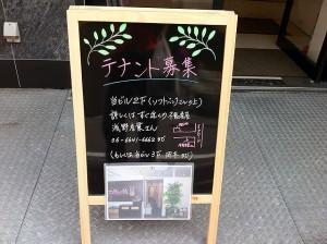 アトリエMiMi、日本橋の2店舗を統合 オタロードに一本化