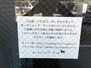 日本橋西1丁目のトレカ専門店「カードショップ ウィル」は閉店