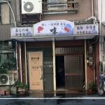 オタロードの定食屋「味」が15日で閉店