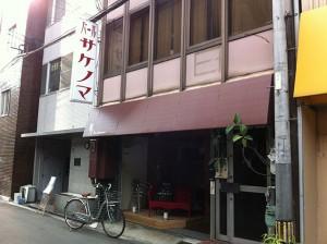 日本橋西1丁目に居酒屋「バール サケノマ」が9/1オープン