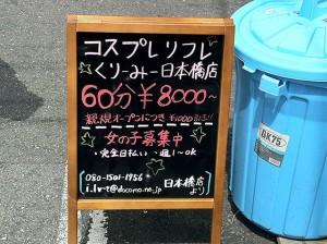 日本橋西1丁目にコスプレリフレ「くりーみー」がオープン