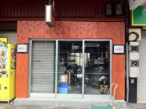 日本橋5丁目・たこ焼き「風風亭」跡の飲食店、まもなくオープン?