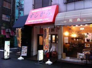 日本橋3丁目に寿司&唐揚げ専門店「すしから」がオープン