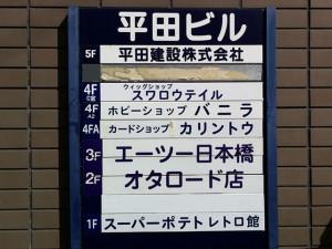オタロード・平田ビルにウィッグ専門店「スワロウテイル」がオープン予定