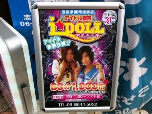 """なんさん通りに""""アイドルが働く喫茶店""""「I☆DOLL」がオープン"""