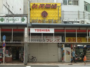 中古PC専門店「フレンズ」、本店を堺筋沿いに移転