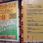 たこ焼き「寿ず家」跡にピザ専門店「SAVOIA」が12/1オープン