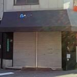 日本橋3丁目のバー「ありす学園」は事実上の閉店か