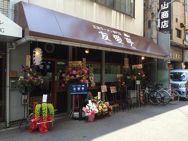 日本橋4丁目にしょうゆラーメン専門店「友愛亭」がオープン