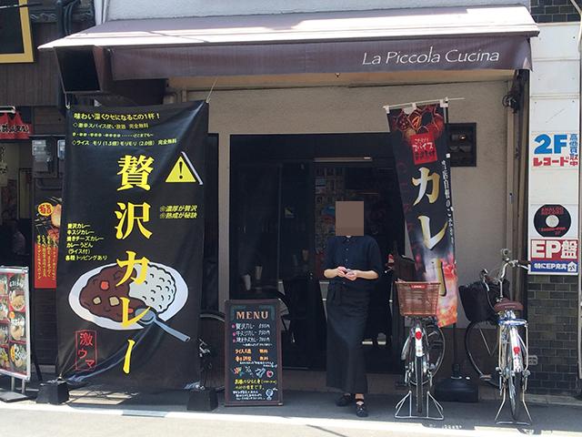 オタロードにお昼だけのカレー専門店「贅沢カレー」がオープン
