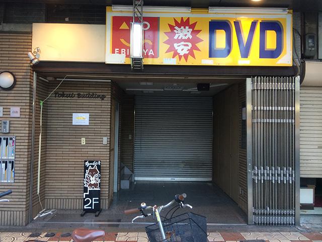 日本橋5丁目のDVD販売店「KINGDOM」は閉店