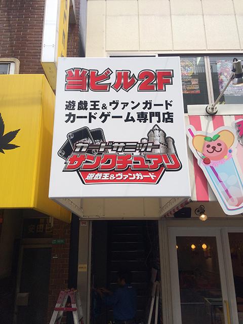 オタロードにトレカ専門店「カードサミットサンクチュアリ」が6/20オープン