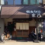 日本橋5丁目の稲庭うどん専門店「宗八」、今月末で閉店