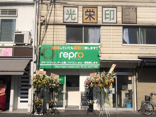 オタロードにスマホ買取専門店「リプロ」がオープン