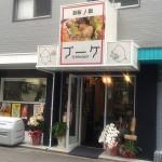 難波中2丁目に韓国料理と沖縄料理の「ブーケ」がオープン