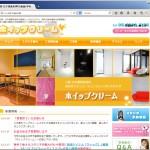 日本橋5丁目のレンタル撮影スタジオ「ホイップクリーム」は撤退