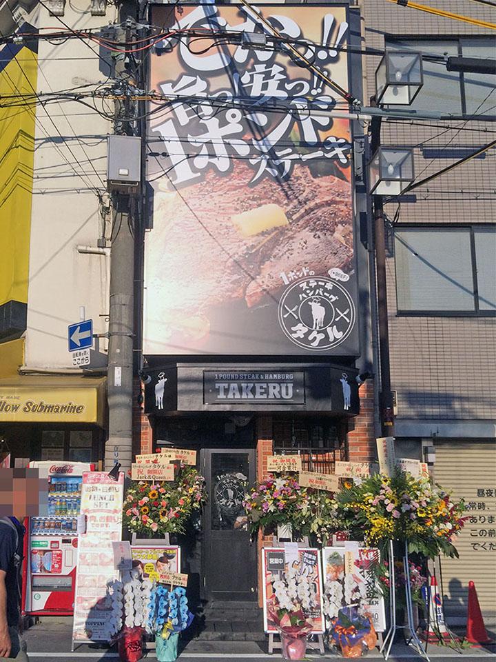 「1ポンドステーキ」のタケル、日本橋オタロードに進出