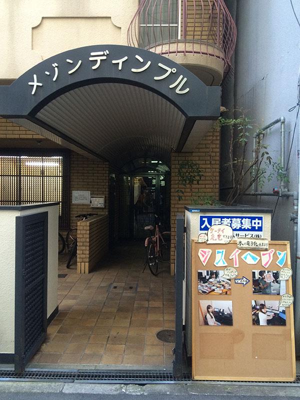 オタロードの自炊スペース「ジスイヘブン」は日本橋4丁目に移転