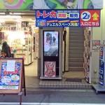 オタロードにトレカ専門店「カードボックス」がオープン