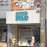 オタロードのカーパル2号店跡はクレーンゲーム専門店か