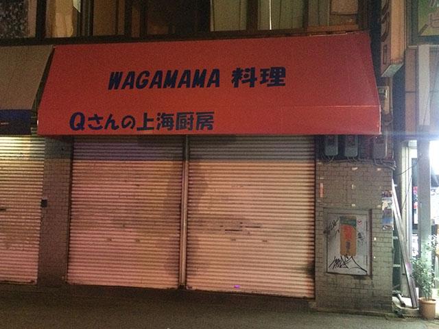 日本橋5丁目の「宗八」跡には「Qさんの上海厨房」が出店か