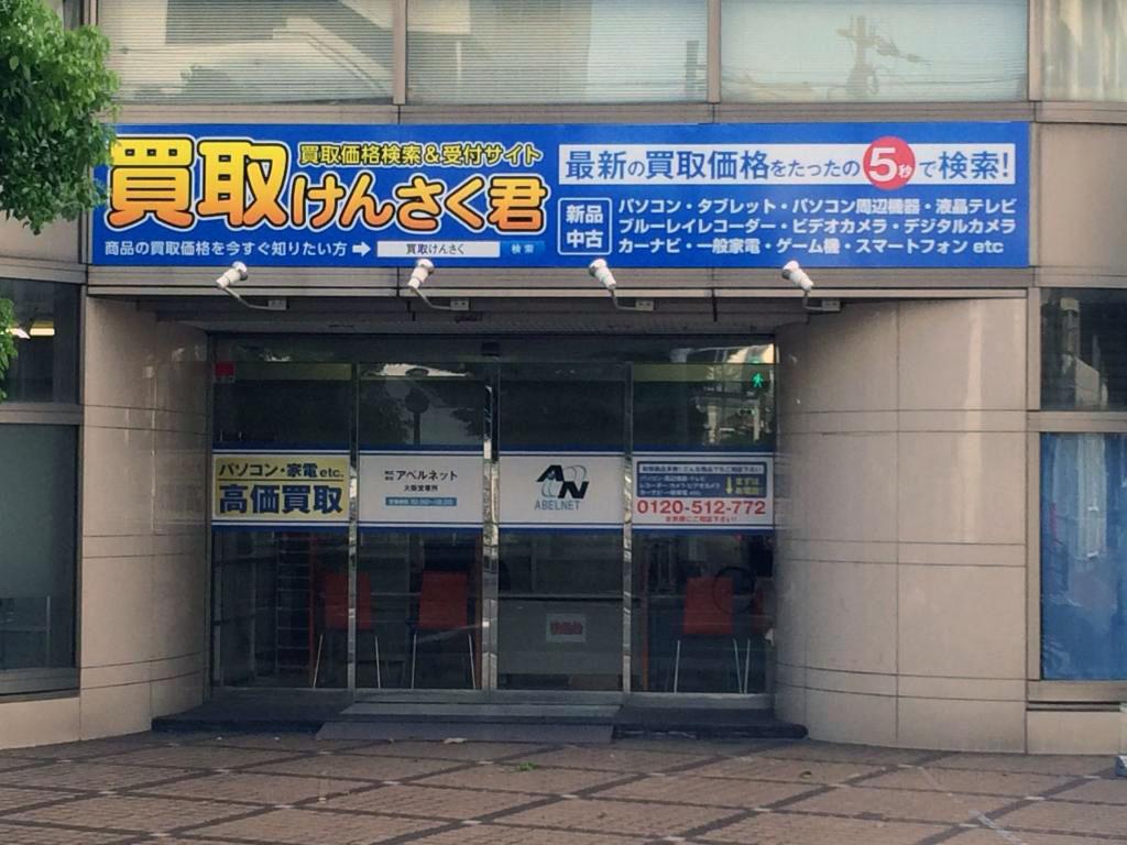 日本橋西・PCボンバー大阪店跡は「買取けんさく君」に模様替え
